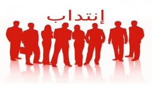 وزارة التربية تعلن عن فتح مناظرتين لانتداب قيمين اول ومرشدين تطبيقيين للتربية