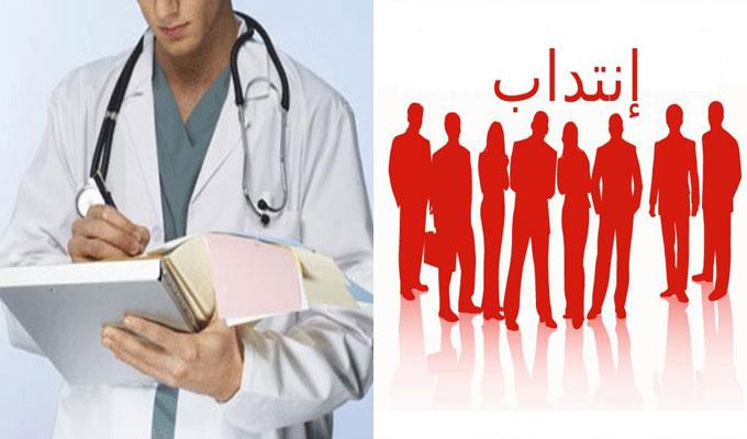 منها بنزرت: وزارة الصحة تفتح باب الترشح لانتداب 200 طبيبا للصحة العمومية في 15 ولاية
