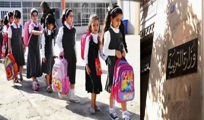 rentree-scolaire-tunis