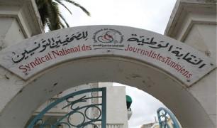 تونس: نقابة الصحفيين توكد على تطبيق القانون وتدعو الهايكا الى التحلى بالمرونة
