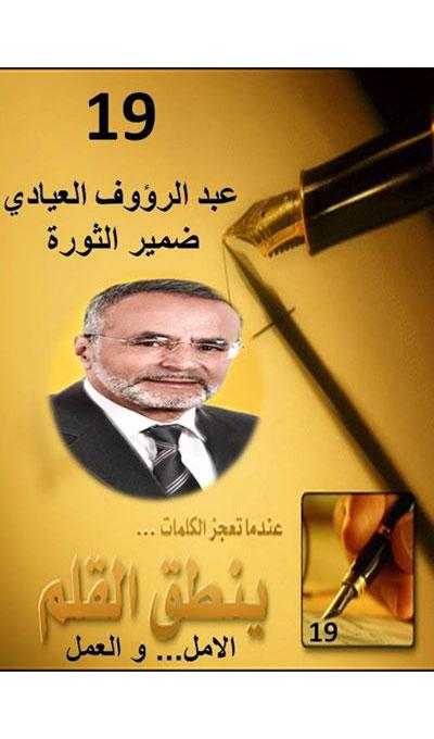abderraouf-ayedi