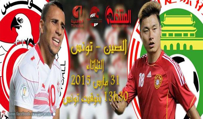 tunisie-chine