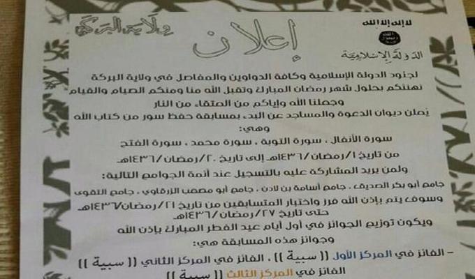 داعش يقيم مسابقة لحفظ القرآن والجوائز سبايا!
