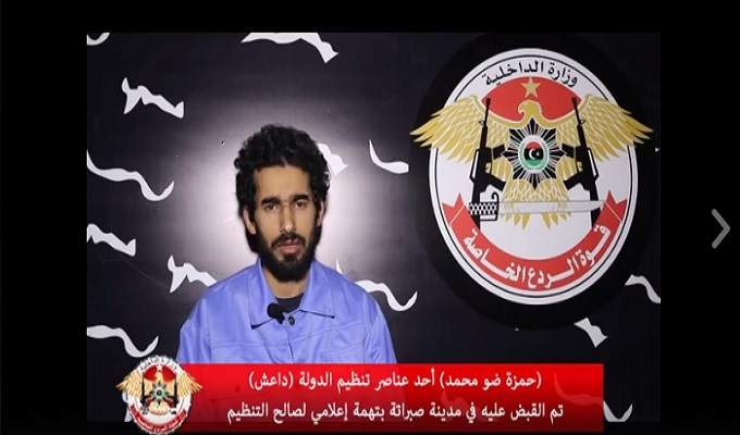 HAMZA_DHAW_TERRORISTE