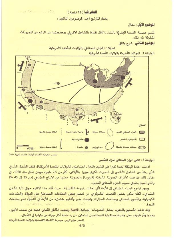 section-eco-histoire-geo-03