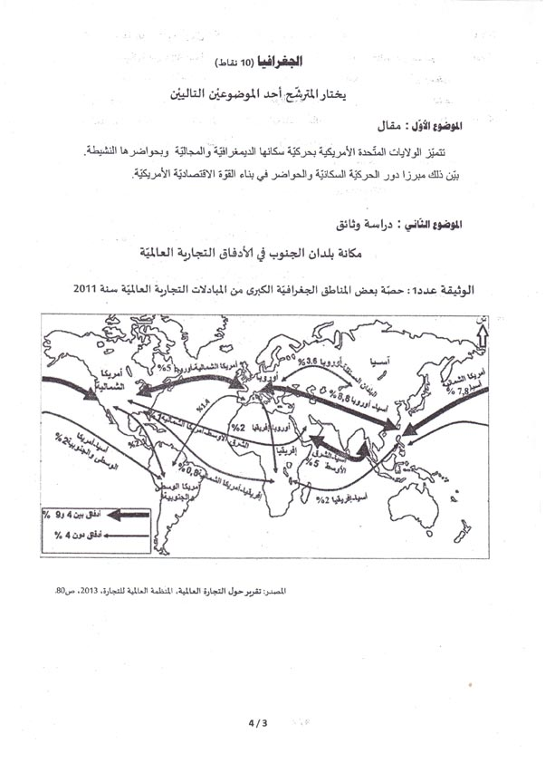 section-lettres-histoire-geo-03