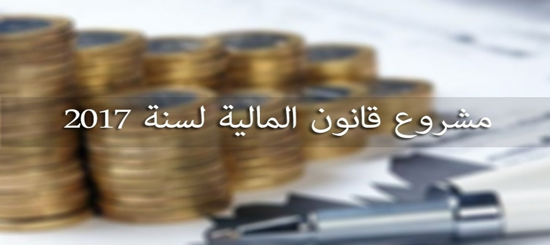 loi-finance-tunisie-alamasdr