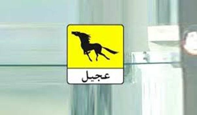 """نبيل صميدة: الشركة الوطنية لتوزيع البترول """"عجيل"""" تحتكر 40 بالمائة من حصة السوق المحلية.. - سوفاس نيوز"""
