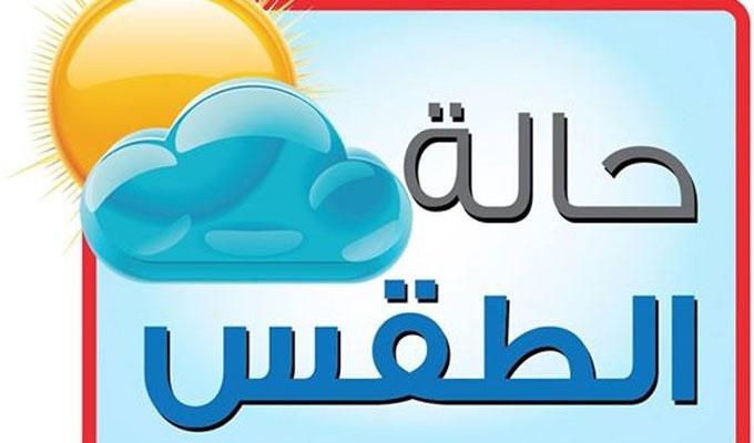 تونس: هكذا سيكون الطقس اليوم