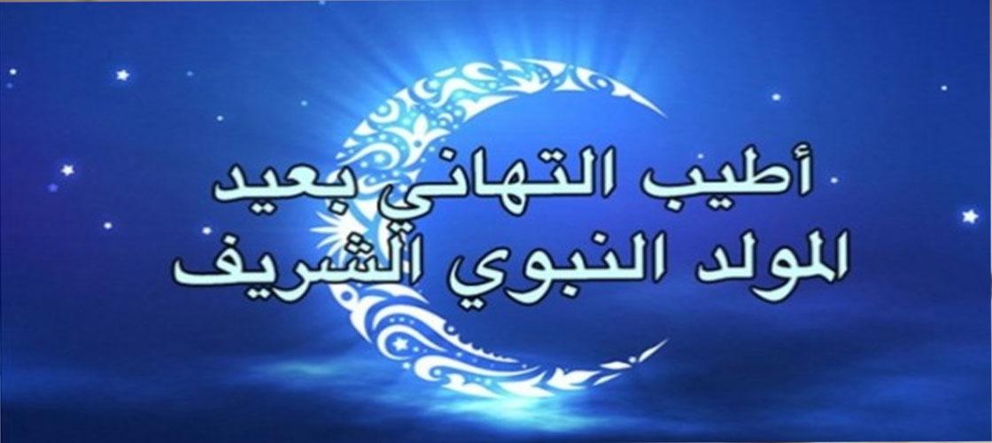 نتيجة بحث الصور عن موعد المولد النبوي الشريف ٢٠١٨