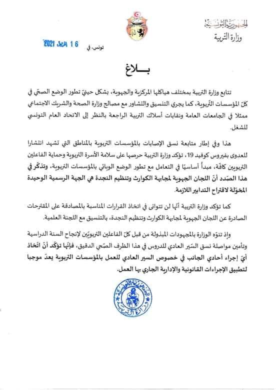 بلاغ - وزارة التربية تحذّر من تعليق الدروس بقرار فردي