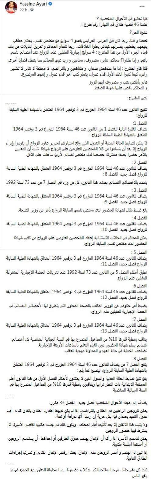 20210427 134257 - من بينها الطلاق بالتراضي يكون لدى عدل اشهاد: ياسين العياري يقدّم جملة من المقترحات