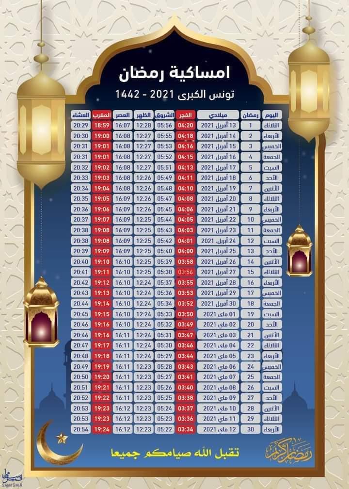"""FB IMG 1617800249027 - هام: """"المصدر"""" ينشر امساكية رمضان لهذه السنة.."""