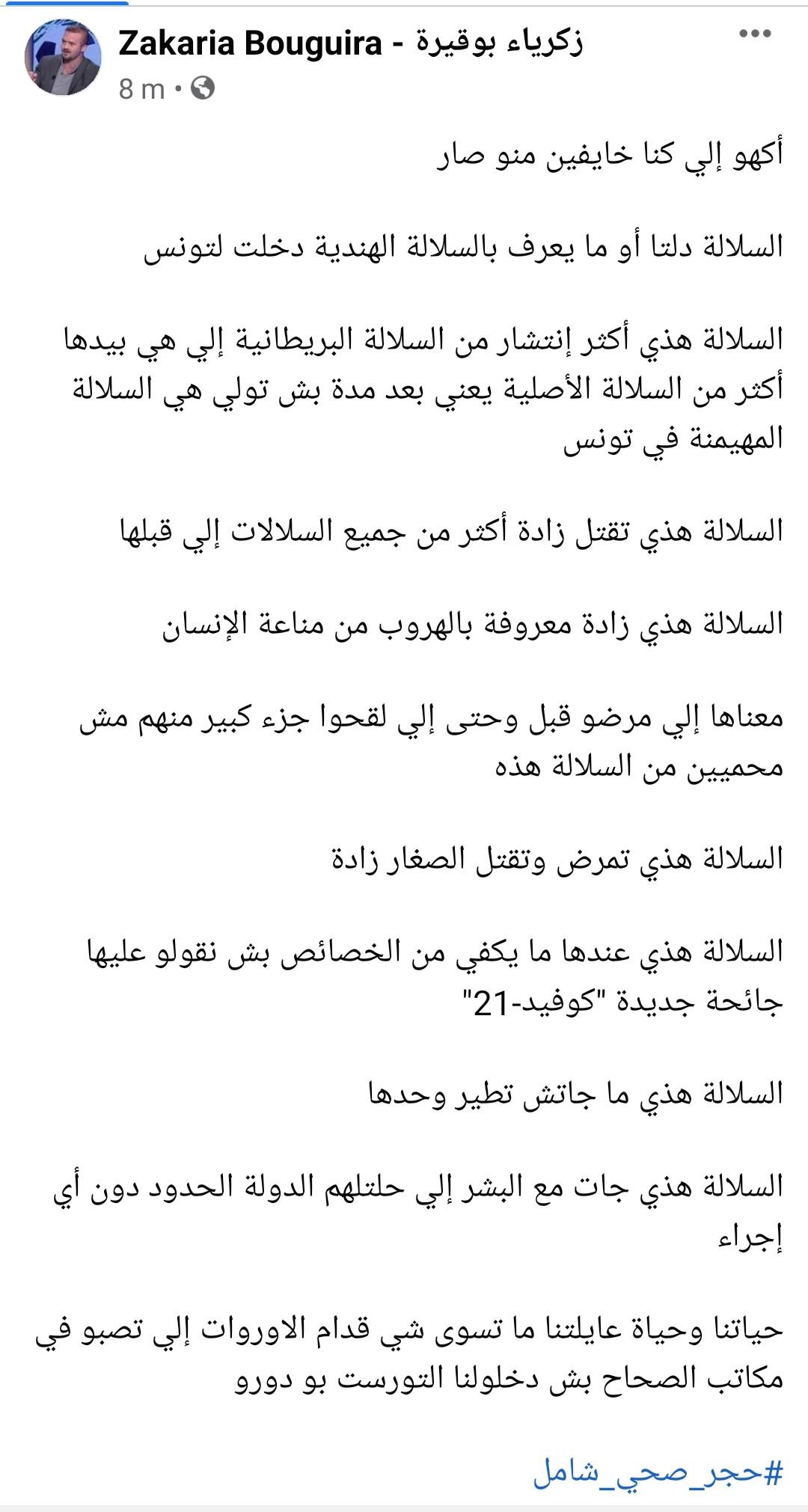 Screenshot 20210623 124021 Facebook - عاجل: الدكتور زكرياء بوقرة يؤكد دخول هذه السلالة الى تونس ويحذر..