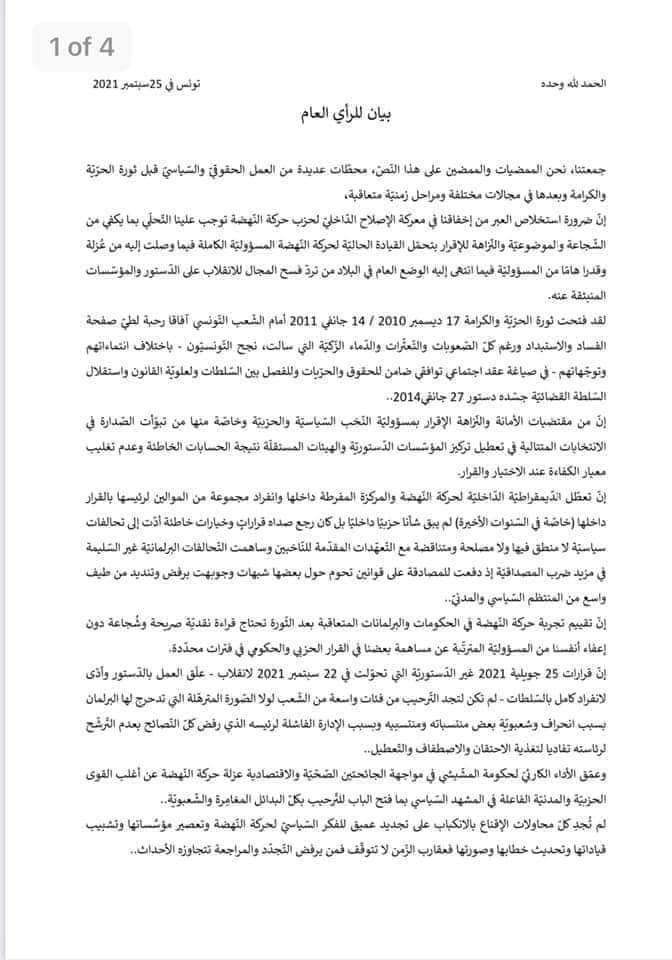 FB IMG 1632558256228 - عاجل: إستقالة أكثر من 100 قيادي من حركة النهضة.. (قائمة الأسماء)