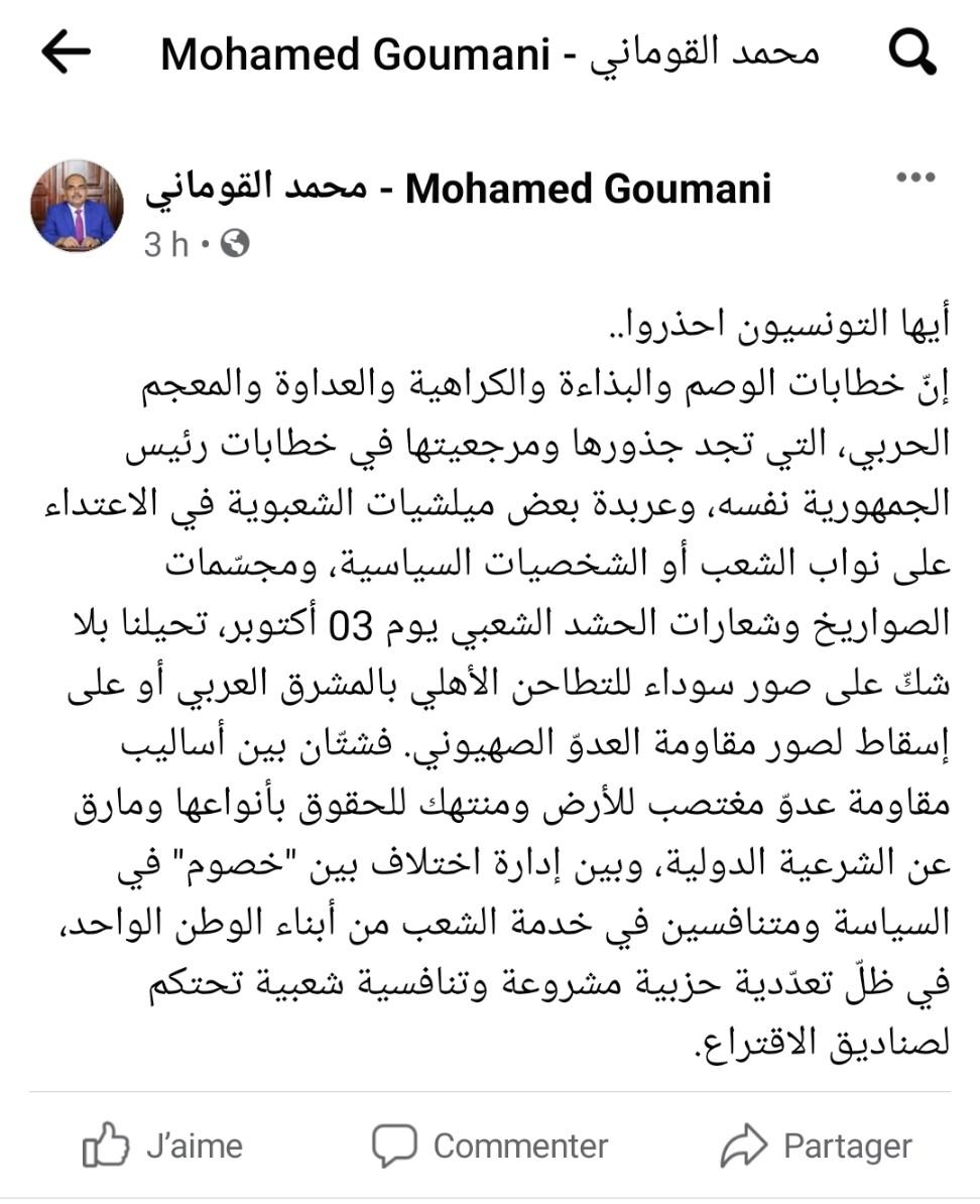 Screenshot 20211013 150403 Facebook2 - محمد القوماني يهاجم رئيس الجمهورية..